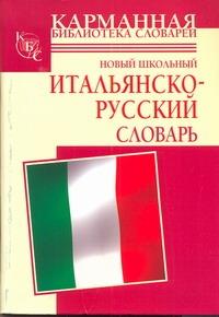Новый школьный итальянско-русский словарь