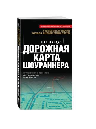 Книга Дорожная карта шоураннера