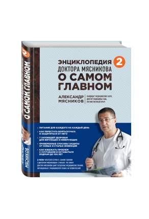 Энциклопедия Доктора Мясникова о Самом Главном, т, 2