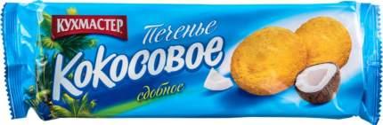 Печенье кокосовое Кухмастер с натуральным кокосом 270 г