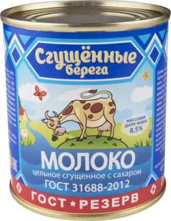 Молоко сгущенное Сгущенные берега 8.5% с сахаром 400 г