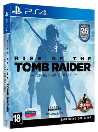 Игра для PlayStation 4 RiseOfTheTombRaider: 20-лет