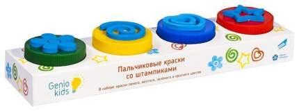 Пальчиковые краски со штампиками Genio Kids TA1400