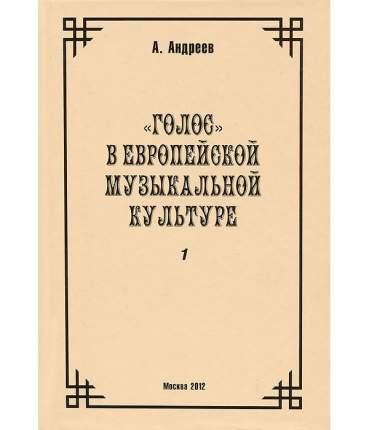 Книга Голос в европейской музыкальной культуре. Выпуск 1