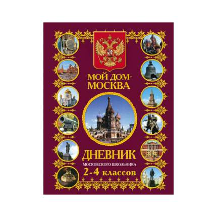Мой дом — Москва. Дневник московского школьника 2-4 классов.