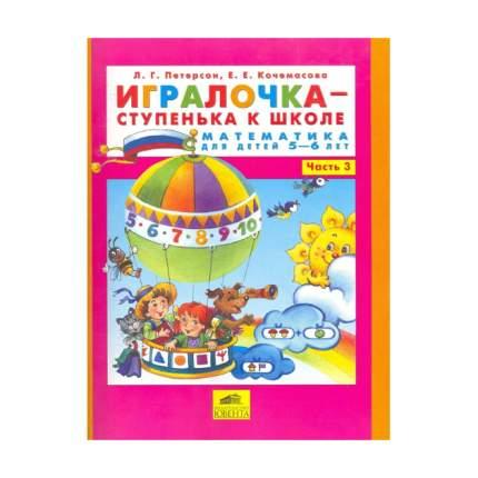 Петерсон. Игралочка-Ступенька к Школе. Математика для Детей 5-6 лет. Ч.3. (Фгос).