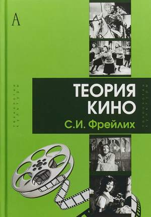 Книга Теория кино. От Эйзенштейна до Тарковского