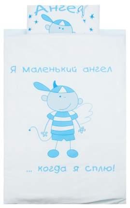 ЗОЛОТОЙ ГУСЬ Комплект постельного белья Растем весело (цвет: голубой) 2282