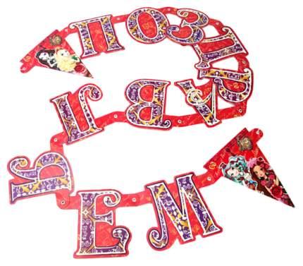 Гирлянда буквы ever after high поздравляем Shantou Gepai G EAH PZ 01