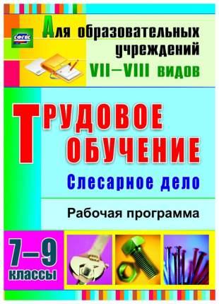Трудовое обучение, Слесарное дело, 7-9 классы, Рабочая программа, ФГОС
