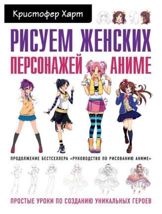 """Книга """"Рисуем женских персонажей аниме. Простые уроки по созданию уникальных героев"""""""