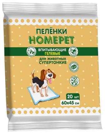 Пеленки для домашних животных HOMEPET, впитывающие гелевые, 60х45см, 20шт
