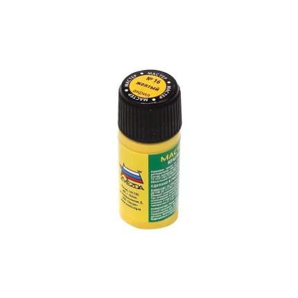 Акриловая краска для моделей Zvezda Мастер-акрил желтый 12 мл