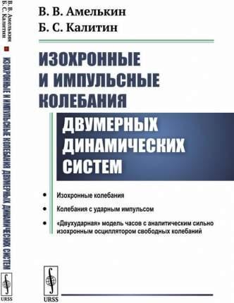 Книга Изохронные и Импульсные колебания Двумерных Динамических Систем