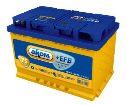 Аккумулятор АКОМ EFB 75 PL 12В 75Ач 720CCA 278x175x190 мм Прямая (+-)