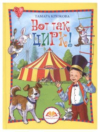 Книга Аквилегия-М Малышам. Вот так цирк!