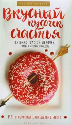 Книга Вкусный кусочек счастья, Дневник толстой девочки, которая мечтала похудеть, Честн...