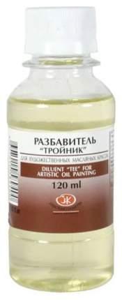 Разбавитель для масляных красок Невская палитра «Тройник», 120 мл
