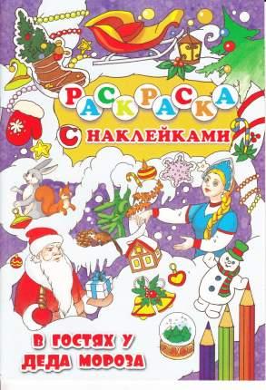 В гостях у Деда Мороза. Раскраска с наклейками Улыбка