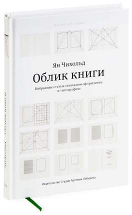 Книга 'Облик книги' (пятое издание), Ян Чихольд