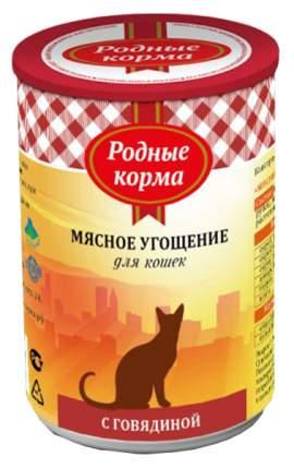 Консервы для кошек Родные корма Мясное угощение, говядина, 12шт, 340г