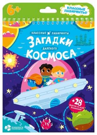 Книжка С лабиринтами Геодом Загадки Далекого космоса