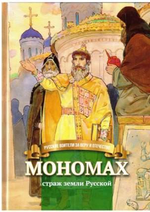 Мономах - Страж Земли Русской
