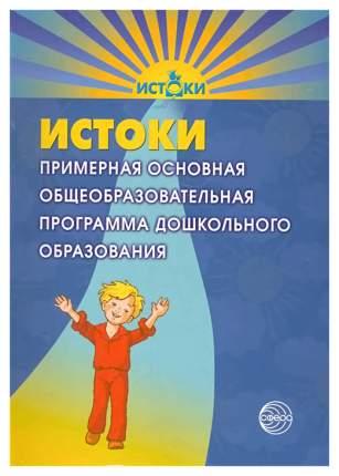Исток и примерная Основная Общеобразовательная программа Дошкольного Образования