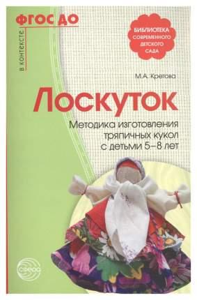 Книга тц Сфера кретова Марина Методика Изготовления тряпичных кукол С Детьми 5-8 лет