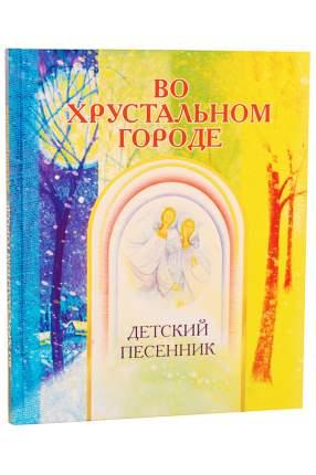 Во Хрустальном Городе: Детский песенник л, В. Соколова