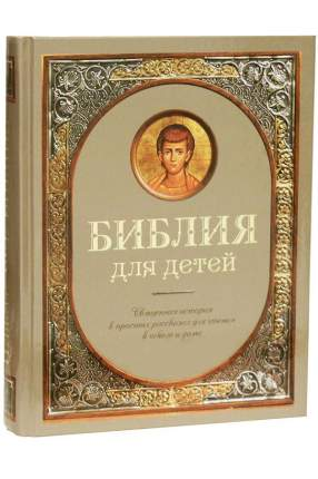 Библия для Детей Сост, прот, А. Соколов