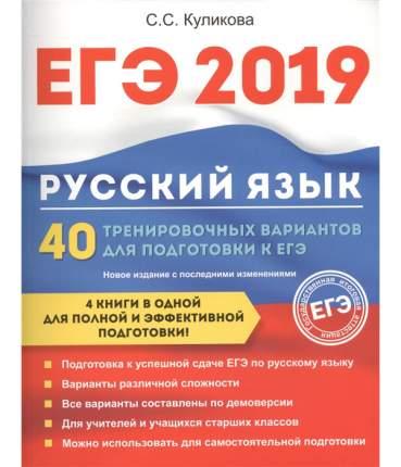 Русский язык, 40 тренировочных вариантов для подготовки к ЕГЭ