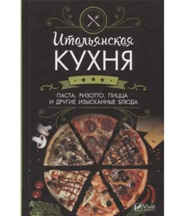 Итальянская кухня, паста, Ризотто, пицца и Другие Изысканные Блюда