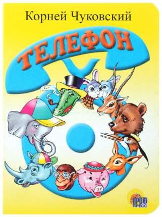 Книга-картонка Проф-Пресс Телефон, К. Чуковский
