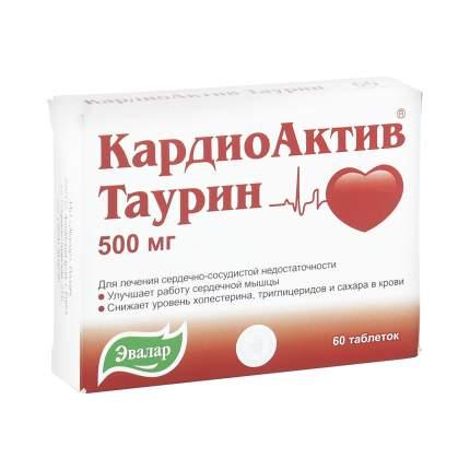 КардиоАктив Таурин таблетки 500 мг 60 шт.