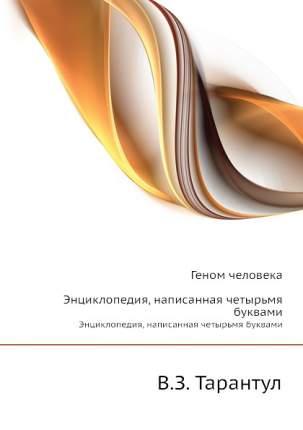 Геном Человека, Энциклопедия, написанная Четырьмя Буквами