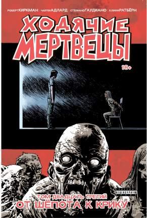 Комикс Ходячие Мертвецы. Том 23, От шёпота к крику