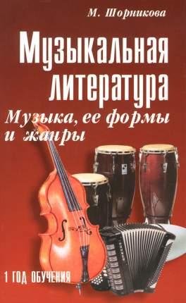 Книга Музыкальная литература: Музыка, Ее Формы и Жанры: 1 Год Обучения