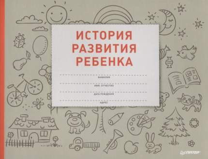 Книга История развития Ребенка