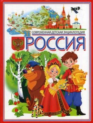 Книга Россия. Современная детская энциклопедия