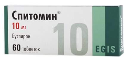 Спитомин таблетки 10 мг 60 шт.