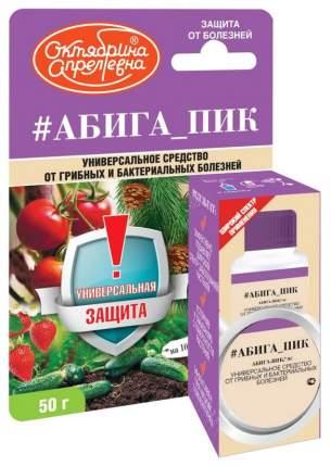 Абига-Пик, ВС 50 г Октябрина Апрелевна
