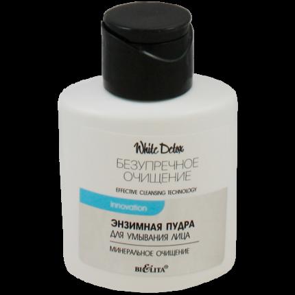 Пудра энзимная для умывания Минеральное очищение Белита White Detox 53гр
