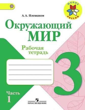 Плешаков, Окружающий Мир, 3 кл, Р т, В 2-Х Ч.Ч.1 (Фгос) Умк Школа России