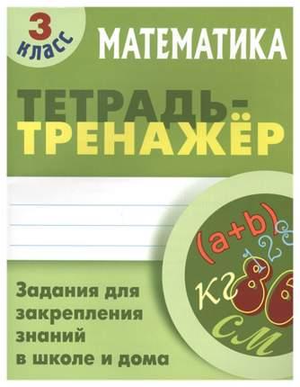 Петренко, Математика, тетрадь-Тренажёр, 3 кл Задания для Закрепления Знаний В Школе и Дома