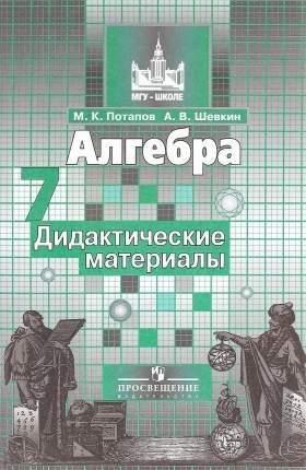 Потапов, Алгебра, Дидактические Материалы, 7 класс