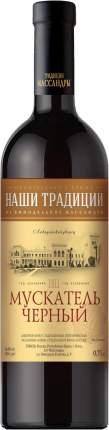 Вино Массандра  Наши Традиции Мускатель Черный