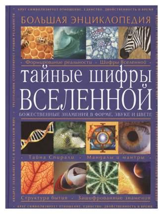 Большая энциклопедия тайные шифры вселенной. Божественные знамения в форме, звуке и цвете