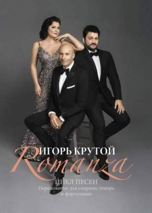 Книга Romanza. Цикл песен. Переложение для сопрано, тенора и фортепиано