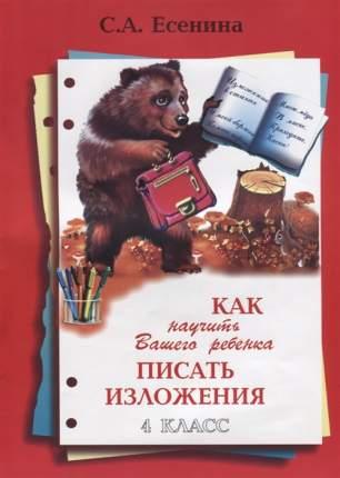 Есенина. как научить Вашего Ребенка писать Изложения 4 кл.